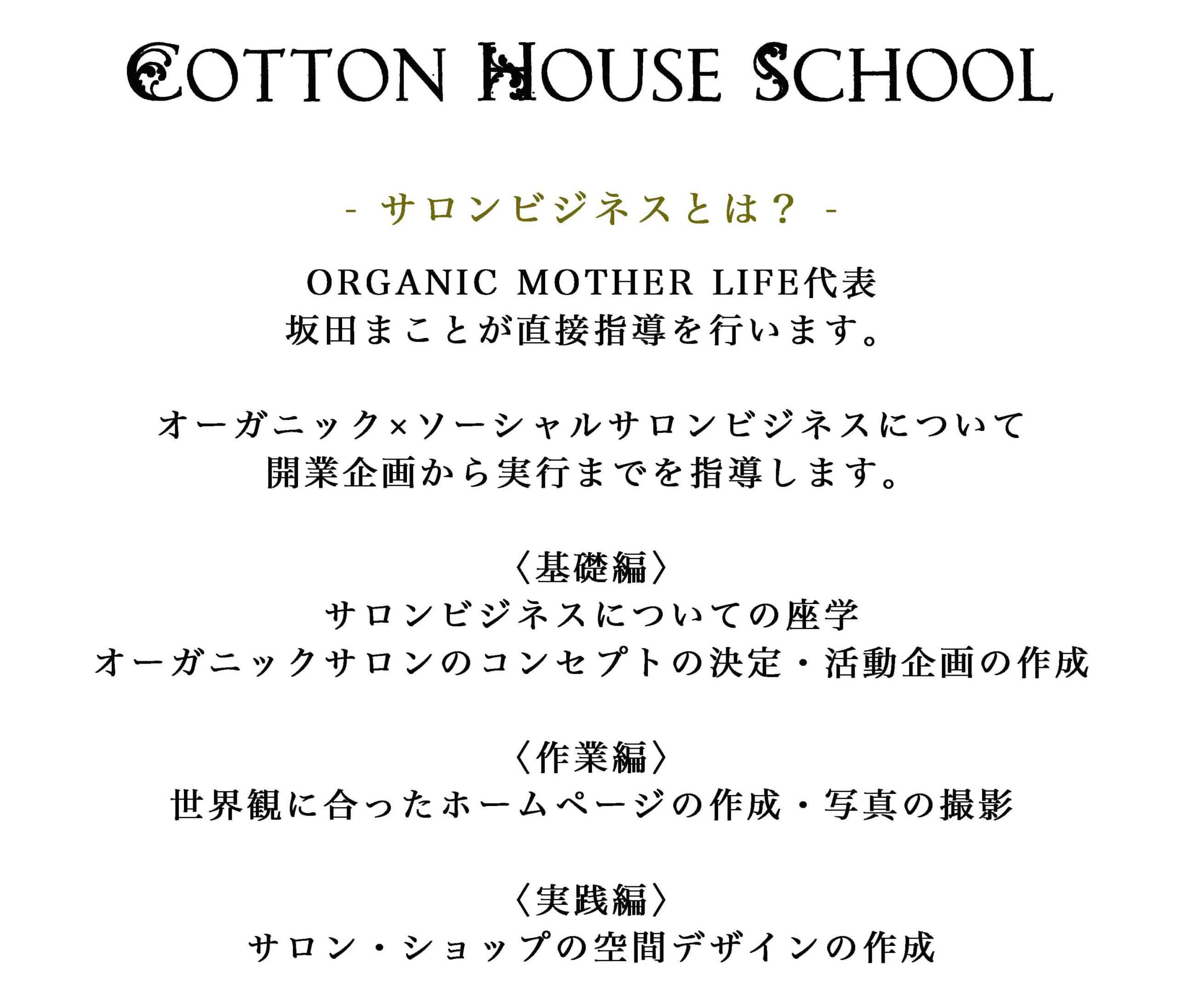 4Cotton House School