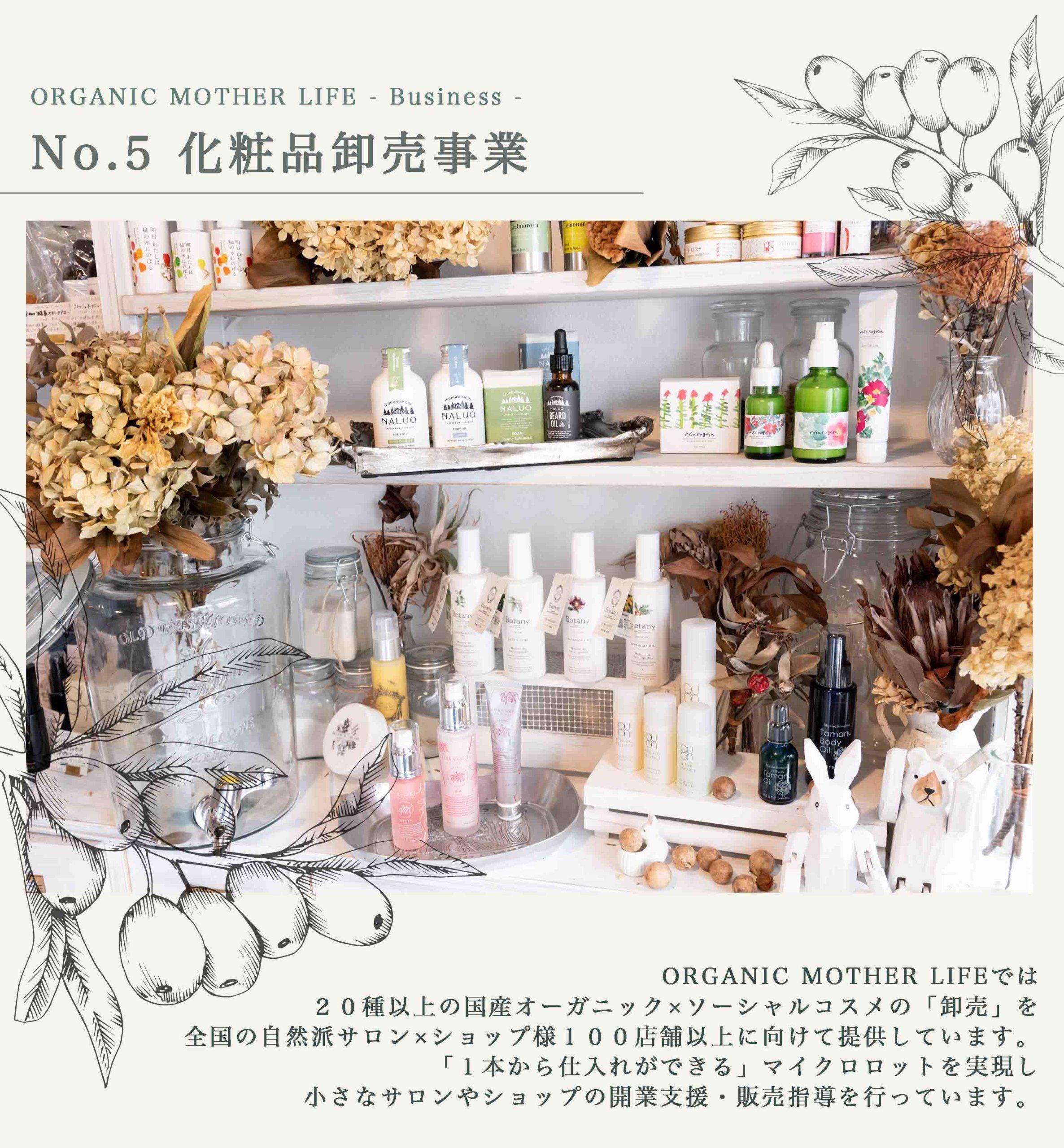 No.5 化粧品卸売事業