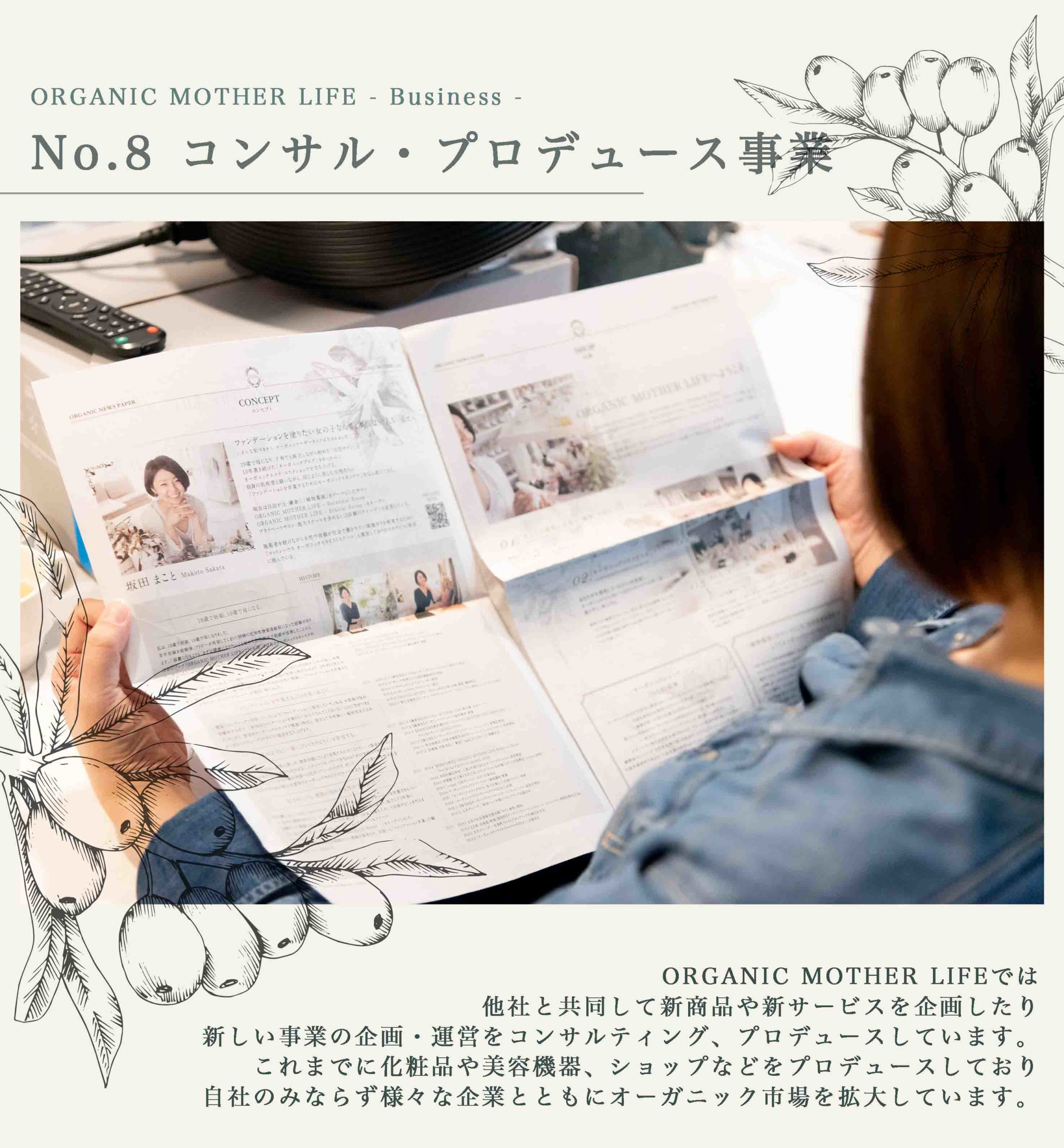 No.8 コンサル・プロデュース事業